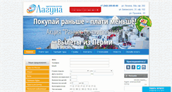 Preview of lagunaperm.ru